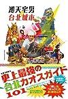 史上最強の台北カオスガイド101 (SPACE SHOWER BOOKs)