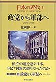 日本の近代 5 政党から軍部へ―1924?1941