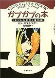 ガブガブの本—『ドリトル先生』番外篇