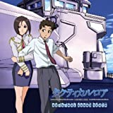 TVアニメ「タクティカルロア」オリジナルサウンドトラック