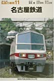 名古屋鉄道 (私鉄の車両11)