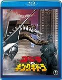 ゴジラvsキングギドラ Blu-ray【60周年記念版】[Blu-ray/ブルーレイ]