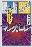 マンガロン / 鶴岡 法斎 のシリーズ情報を見る