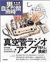 真空管ラジオ・アンプ作りに挑戦!-幻の5球スーパーで音がよみがえる (定年前から始める男の自由時間)