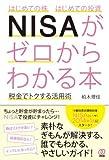 はじめての株 はじめての投資 NISAがゼロからわかる本