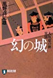 幻の城  -大阪夏の陣異聞 新装版 (祥伝社文庫)