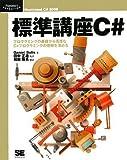 標準講座C# (Programmer'sSELECTION) (Programer's SELECTION)
