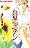 真夏のエデン(3) (フラワーコミックスα)