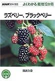 ラズベリー、ブラックベリー (NHK趣味の園芸よくわかる栽培12か月)