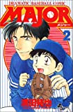 Major―Dramatic baseball comic (2) (少年サンデーコミックス)
