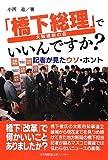 """""""自民党・民主党・第三極(日本維新の会)の対立図式""""と衆院選の争点・政策の差異:2"""