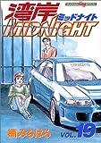 湾岸MIDNIGHT(19) (ヤンマガKCスペシャル (926))