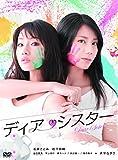 ディア・シスター DVD BOX[DVD]