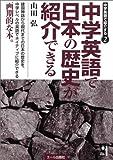 中学英語で日本の歴史が紹介できる (中学英語で紹介する)
