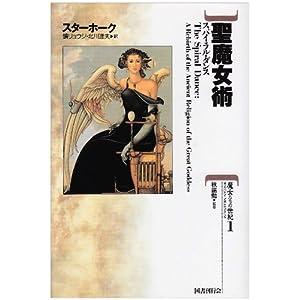 聖魔女術—スパイラル・ダンス (魔女たちの世紀)