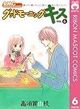 グッドモーニング・キス 6 (りぼんマスコットコミックスDIGITAL)