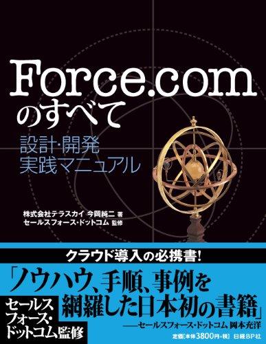 Force.comのすべて ~設計・開発 実践マニュアル~