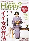 「Are You Happy?」11月号、発売中! ─特集「また会いたくなるイイ女の作法」