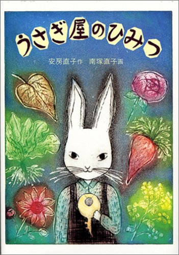 うさぎ屋のひみつ (現代の創作児童文学)