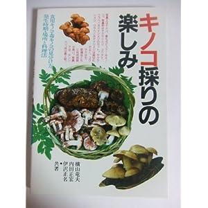 キノコ採りの楽しみ—食用キノコ・毒キノコの見分け方、発生時期・場所と料理法