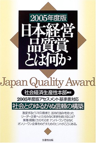 日本経営品質賞とは何か