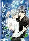 レプリカントの夜 (ミリオンコミックス 33)