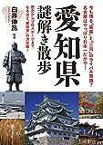 愛知県謎解き散歩 新人物文庫