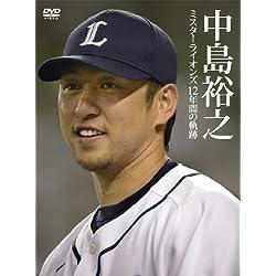 中島裕之 ミスターライオンズ12年間の軌跡 [DVD]