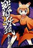 戦国妖狐 2 (2) (BLADE COMICS)