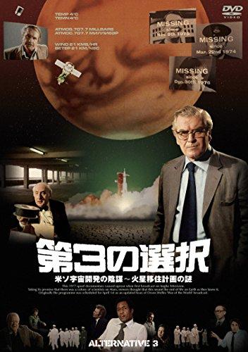 第3の選択/米ソ宇宙開発の陰謀~火星移住計画の謎【初回限定生産】 [DVD]