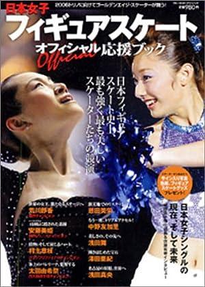 日本女子フィギュアスケートオフィシャル応援ブック―最も強く最も美しいスケーターたちの競演 (ブルーガイド・グラフィック)