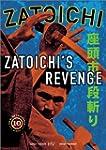 Zatoichi # 10