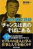 鈴木敏文語録「チャンスは君のそばにある」