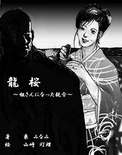 龍桜 ~姐さんになった親分~