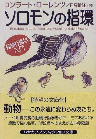 ソロモンの指環―動物行動学入門 (ハヤカワ文庫NF)