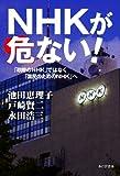 NHKが危ない! —「政府のNHK」ではなく、「国民のためのNHK」へ