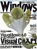 Windows Developer Magazine (ウィンドウズ デベロッパー マガジン) 2005年 09月号