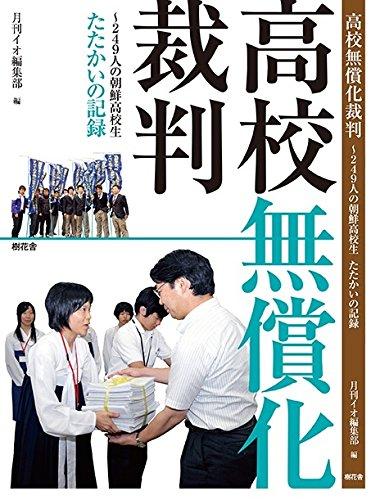 高校無償化裁判—249人の朝鮮高校生たたかいの記録