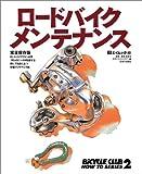 ロードバイクメンテナンス—完全保存版 (エイムック—Bicycle club how to series (63))