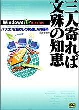 三人寄れば文殊の知恵―パソコン2台からの快適LAN構築 (Windows Me知ったモノ勝ち)