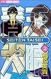青天大睛 2 (フラワーコミックス)