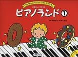 ピアノランド(1) (はじめてのピアノカラー版)
