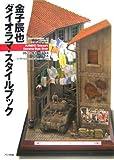金子辰也ダイオラマ・スタイルブック―35ミリタリーモデルズ・オン・ベース