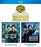 シャーロック・ホームズ ワーナー・スペシャル・パック(初回仕様/2枚組) [Blu-ray]