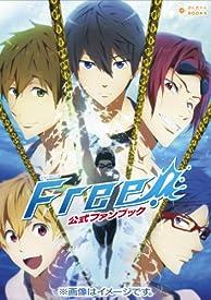 TVアニメ「Free!」公式ファンブック (ぽにきゃんBOOKS)