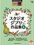 STAGEA・ELポピュラー・シリーズ(7~6級)Vol.70 スタジオジブリ作品集4