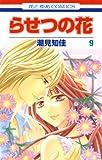 らせつの花 9