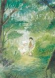 (眠れぬ夜の奇妙な話コミックス) 星が原あおまんじゅうの森 1