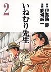 いねむり先生 2 (ヤングジャンプコミックス)