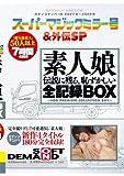 スーパーマジックミラー号&外伝SP 素人娘 伝説に残る、恥ずかしい全記録BOX [DVD]